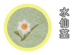 水仙茎 刺繍